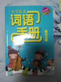 小学语文词语手册(一年级上)双色版