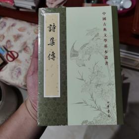 中国古典文学基本丛书:诗集传