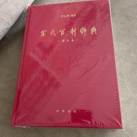 宋代官制辞典(增补本)