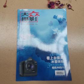 大众摄影2010.12