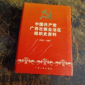 中国共产党广西壮族自治区组织史资料1925——1987