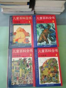 儿童百科全书(1-4册 不列颠版)(四本合售)