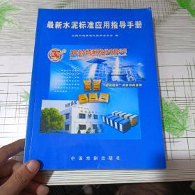 最新水泥标准应用指导手册
