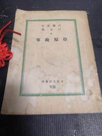 草原故事(民国27年4版)
