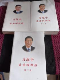 习近平谈治国理政(全三卷)