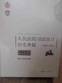 人民法院司法统计历史典籍1949-2016