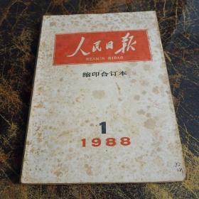 人民日报缩印合订本1988年第1期