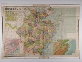 浙江分县详图 横版 1951年7月初版 附《宁波市郊图》,《杭州及西湖名胜图》,《浙江省地形图》。
