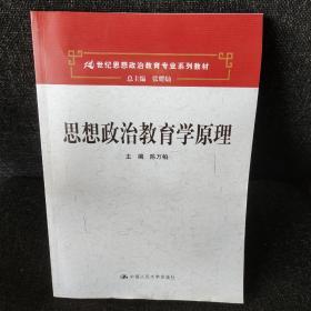 思想政治教育学原理/21世纪思想政治教育专业系列教材