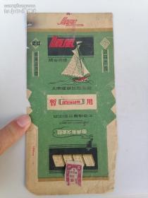 1949年太原烟草公司【顺风牌香烟】 - 烟标 -上印