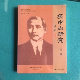 孙中山研究(第一辑)(塑封95品)