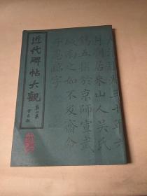 近代碑帖大观(第四集)