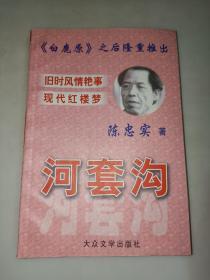 河套沟  陈忠实  大众文学出版社  一版一印