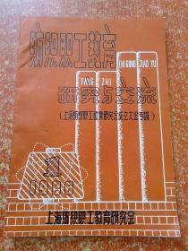创刊号:纺织职工教育研究与交流 1986年第1期【上海纺织职工教育研究会成立大会专辑】