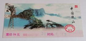 中国华山2000年门票票价60元(已使用仅供收藏)