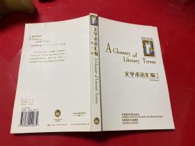 文学术语汇编:(第7版)(2004年1版1印)