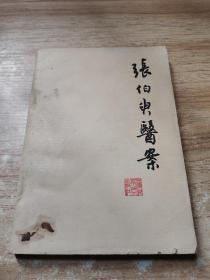 张伯臾医案  1979年版