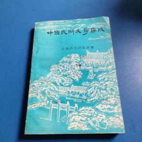 中国民间文学集成——无锡县民间歌谣集 下册