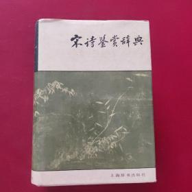 宋诗鉴赏词典