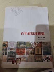 百年彩票珍藏集