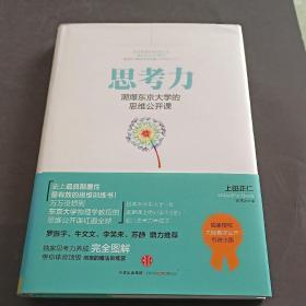 思考力:潮爆东京大学的思维公开课