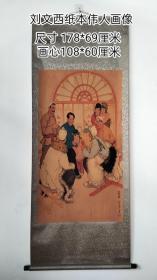 刘文西纸本立轴手绘伟人画像,画功一流,保存完整。