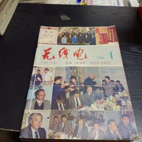 无线电1985/1-12全年(合订本)