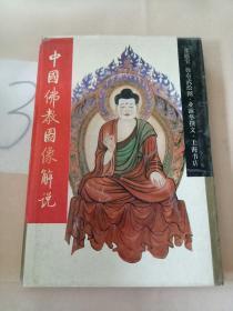 中国佛教图像解说(划线多)
