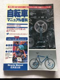 自転车 マニュアル百科
