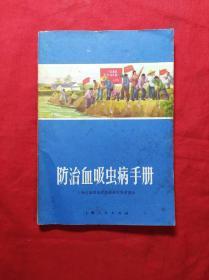 防治血级虫病手册(文革版)