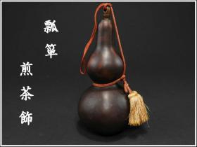 民国时期老葫芦高26*12*12cm茶褂道具老葫芦(物品完好)很轻。