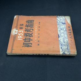 1953新编初中投考指南