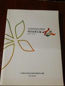 江苏省农业科技自主创新资金项目成果汇编(2007-2016)