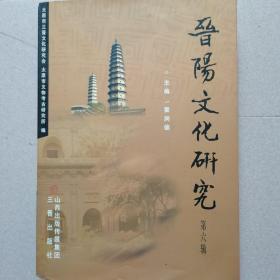 晋阳文化研究.第六辑
