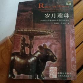 岁月遗珠:20世纪山西考古重大发现的文化解读:cultural interpretation of major archeological discoveries in Shanxi in the 20th century