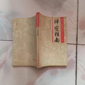 禅定指南:东方修道文库 1989年一版一印
