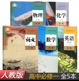 人教版   高一课本 语文 数学 英语 物理 化学 必修第一册 全五本