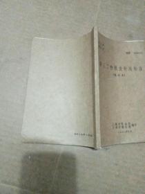 职工工种粮食补助标准(试行本)上海市劳动局粮食局编印