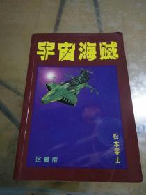 漫画 宇宙海贼(全一册)珍藏版