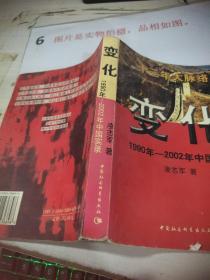 变化 1990年-2002年中国实录   32开