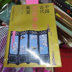 中国古代房室养生集要(32开)(乐存21-3-14)