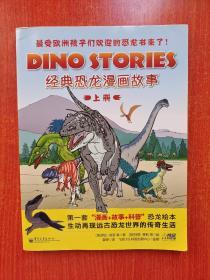经典恐龙漫画故事(上册)