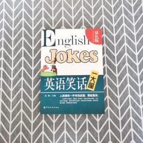 实用英语经典读物:英语笑话一大筐(双色版)