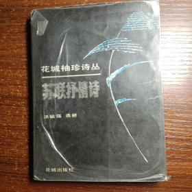 苏联抒情侍(书里笫一张白纸有笔画)