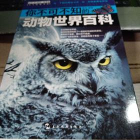 (全新版)学生探索书系·你不可不知的动物世界百科
