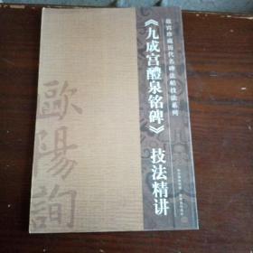 九成宫醴泉铭碑技法精讲