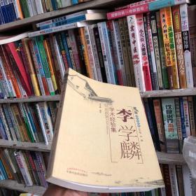 李学麟学术经验集【闽医传薪录】