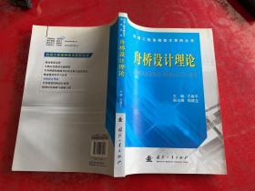机动工程保障技术系列丛书:舟桥设计理论(2012年1版1印)
