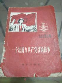 一个法国女共产党员的故事(品相不好自鉴)