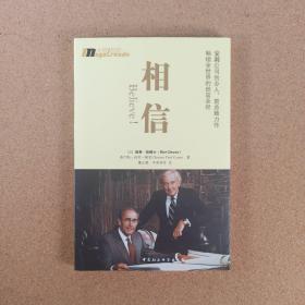 相信:安利公司创办人、前总裁力作畅销全世界的创富圣经